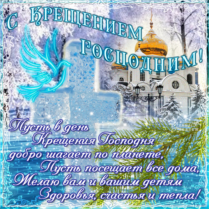 Красивые картинки с пожеланиями на Крещение