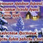 Поздравления с Рождественским Сочельником 2022