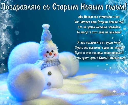 Красивые картинки со Старым Новым годом