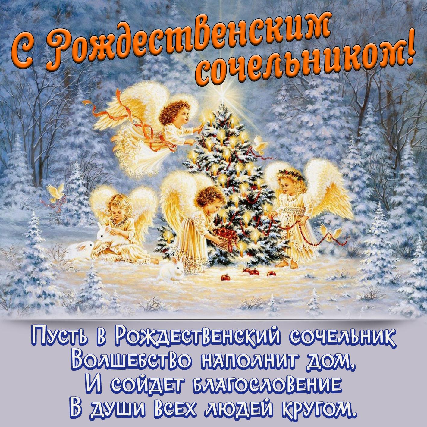 Поздравления с Рождественским Сочельником