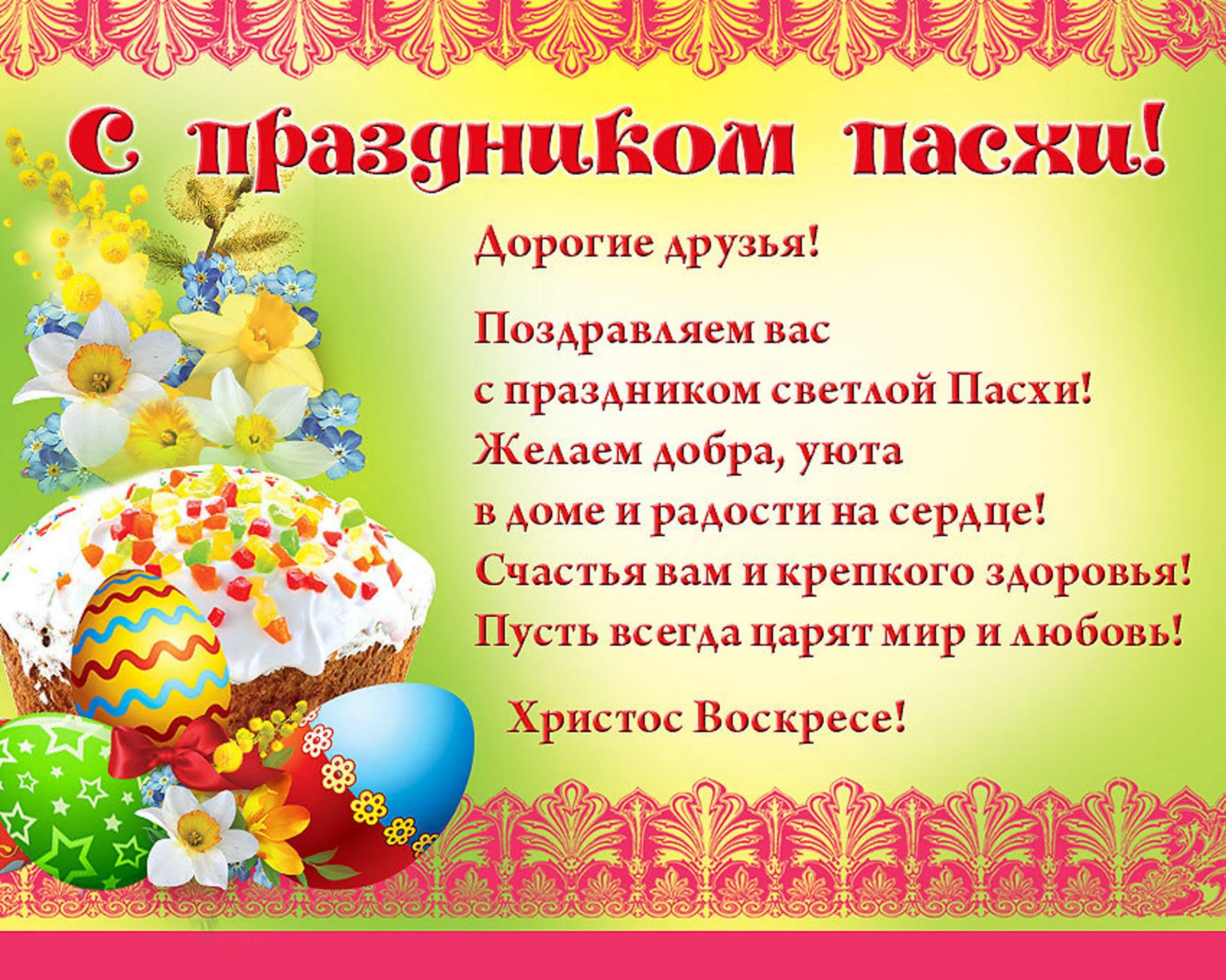 Красивые открытки на Пасху с поздравлениями