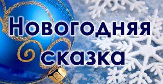 Сценарии на Новый год Быка 2021 для детей